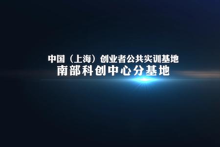 宣传片《中国(上海)创业者公共实训基地南部科创中心分基地》规划宣传片