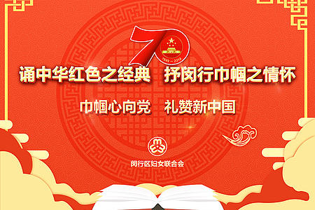 朗诵活动-华漕镇妇女联合会